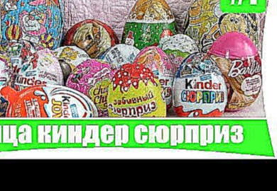 Коллекция игрушек Kinder Surprise. Collection toys Kinder Surprise