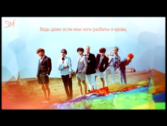 BTS – RUN Ballad Mix рус.саб 2016 New!