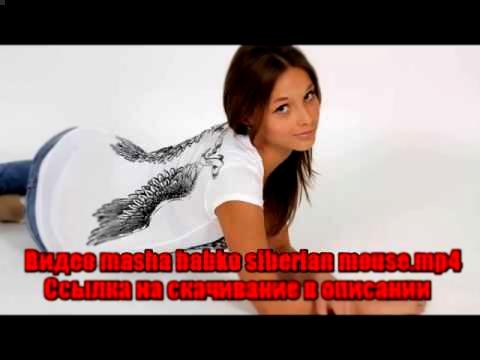 Фап справка - Маша Бабко/Siberian mouse или ЦП в лс