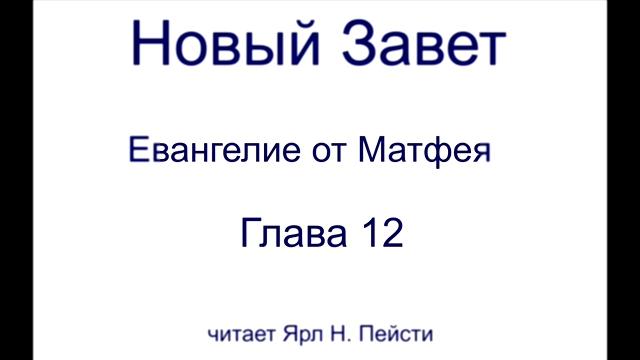 От матфея святое благовествование евангелие от матфея