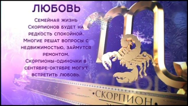 гороскоп любовный скорпион октябрь служит