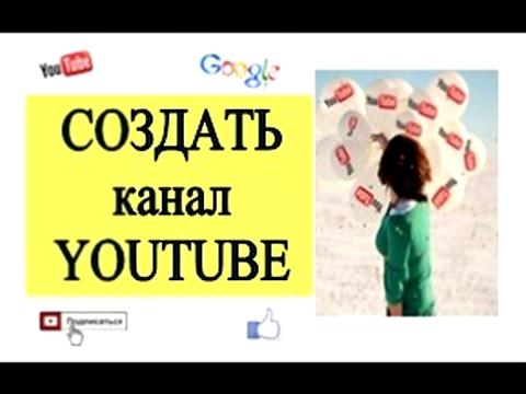 Ютуб как создать свой канал на ютубе 2015 - Astro-athena.Ru
