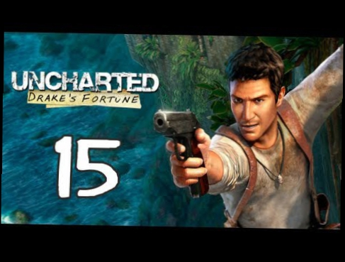 Uncharted: Drake's Fortune - Глава 15