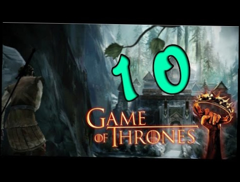 Game of Thrones Episode 4 Серия 10#