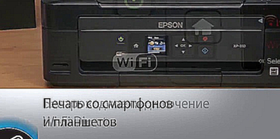 Обзор МФУ Epson Expression Home XP-310