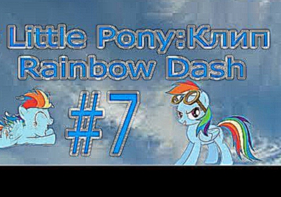 My Little Pony:Клип Rainbow Dash #7