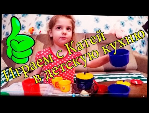 Играем с Катей в детскую посуду Play with Katya in the children's dishes  Video for kids VLOG