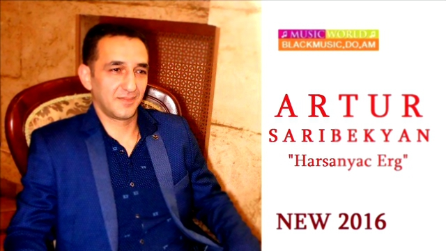Artur Saribekyan - Harsanyac Erg (Official)