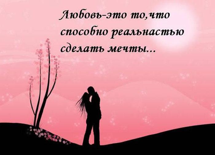 любовь сказка и реальность