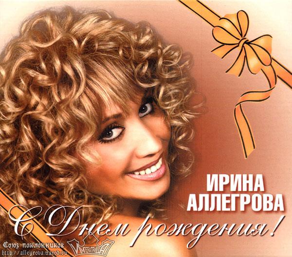 Ирина аллегрова поздравление с днем рождения