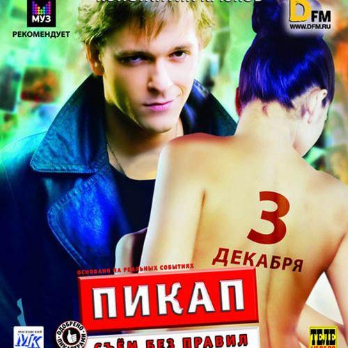 pikaperi-po-russki-film