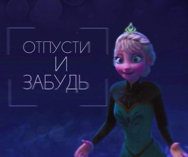 песня эльзы отпусти и забудь на русском текст