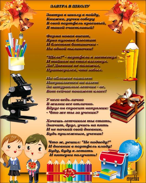 Сценарий на новый год день знаний