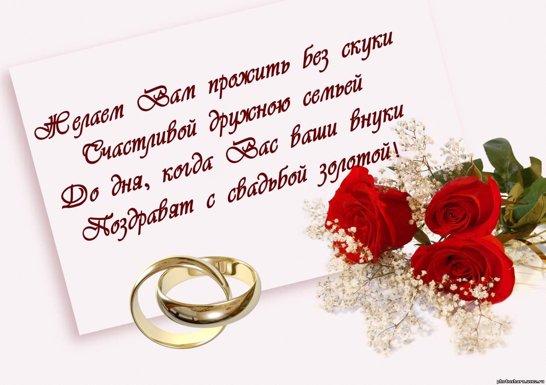 Короткое поздравление своими словами с годовщиной свадьбы