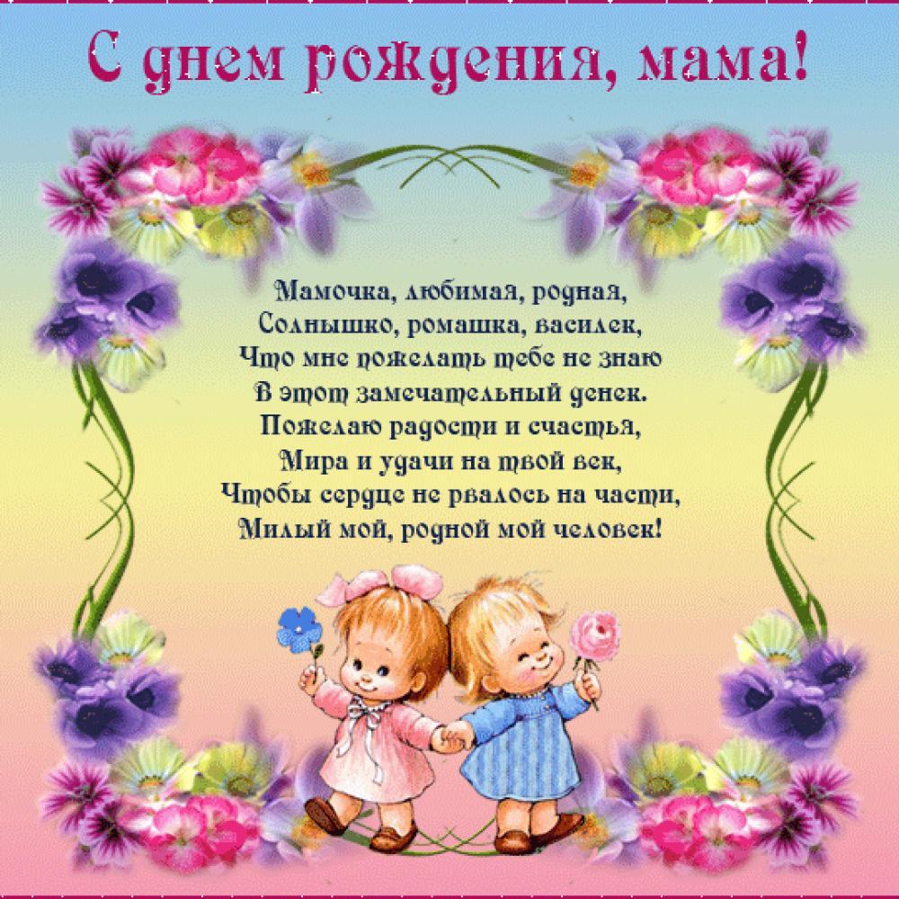 Поздравление с днём рождения маме от дочки длинные