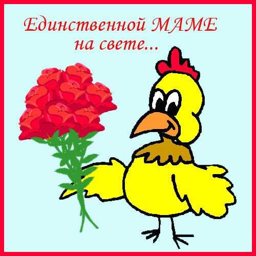 Поздравительные открытки мамам своими