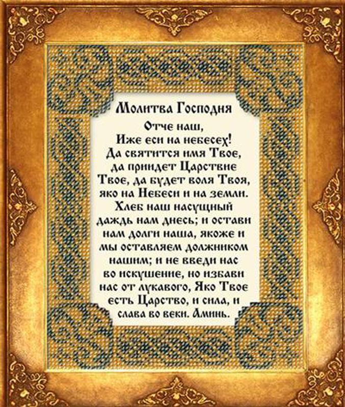 Православная молитва отче наш mp3 скачать