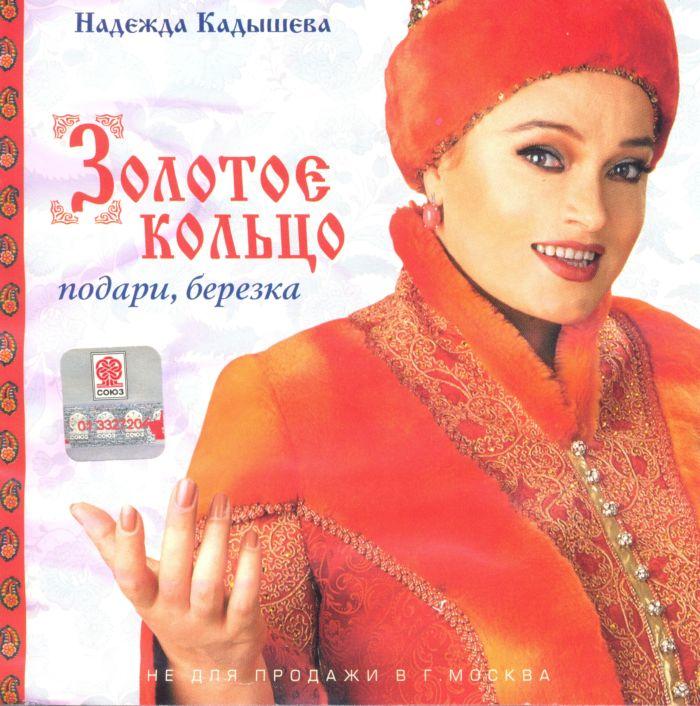 Кадышева я не колдунья скачать бесплатно mp3