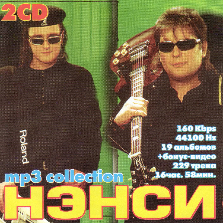 ГРУППА НЭНСИ ВСЕ ПЕСНИ 1994-2004 СКАЧАТЬ БЕСПЛАТНО