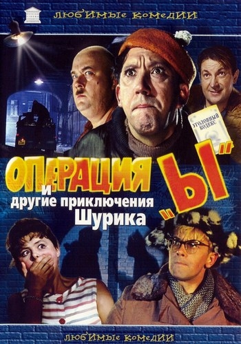 «Операция Ы Песни Из Фильма» — 2016