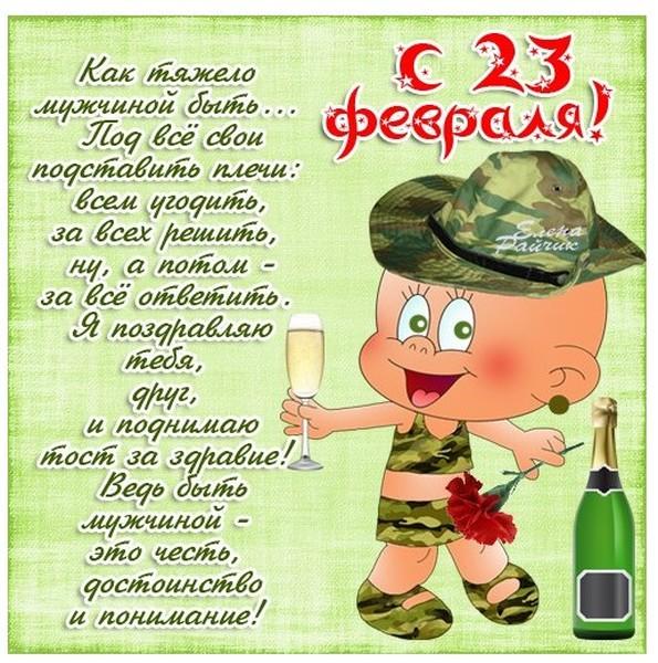 На грузинском языке поздравления стихи