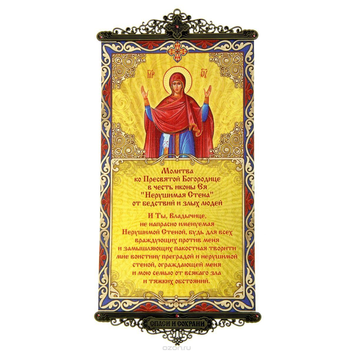 Православные песнопения молитва пресвятой богородице