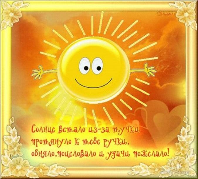 песня с днем рождения солнце скачать