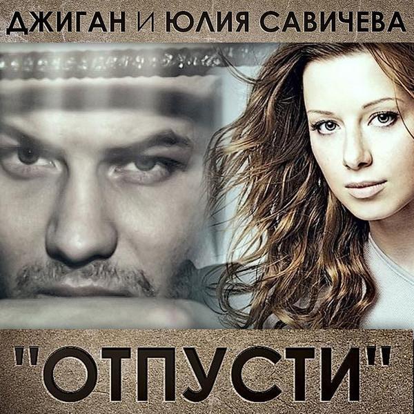 Юлия савичева привет, любовь моя