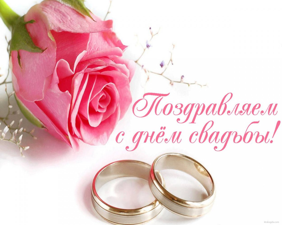 Как поздравить с днём свадьбы молодых