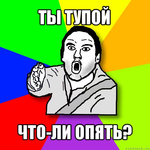 ti_tupoj.jpg