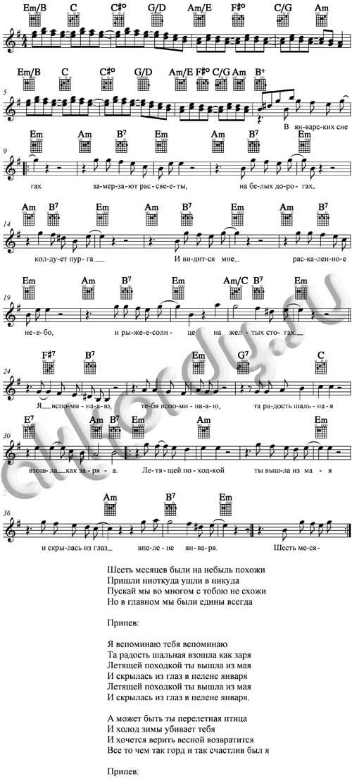 Ддт аккорды табулатуры gtp mp3