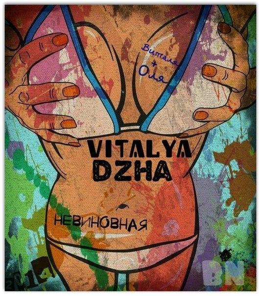 vitalya-dzha-pohuy-molodoy-tekst
