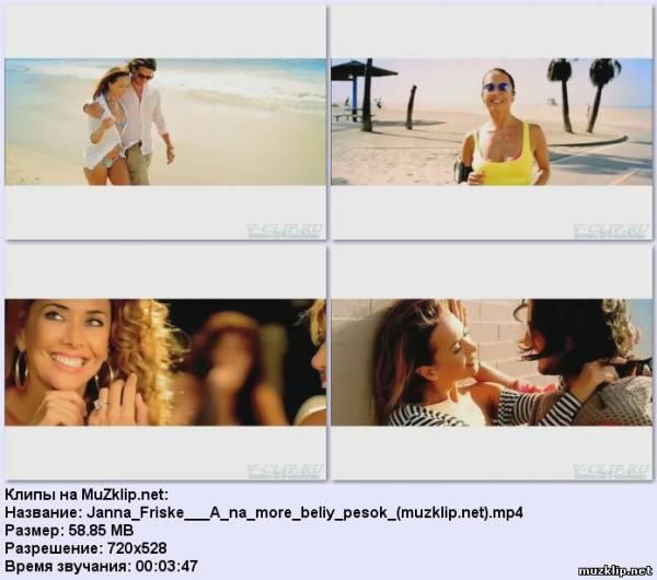 Жанна фриске - а на море белый песок 2 версия