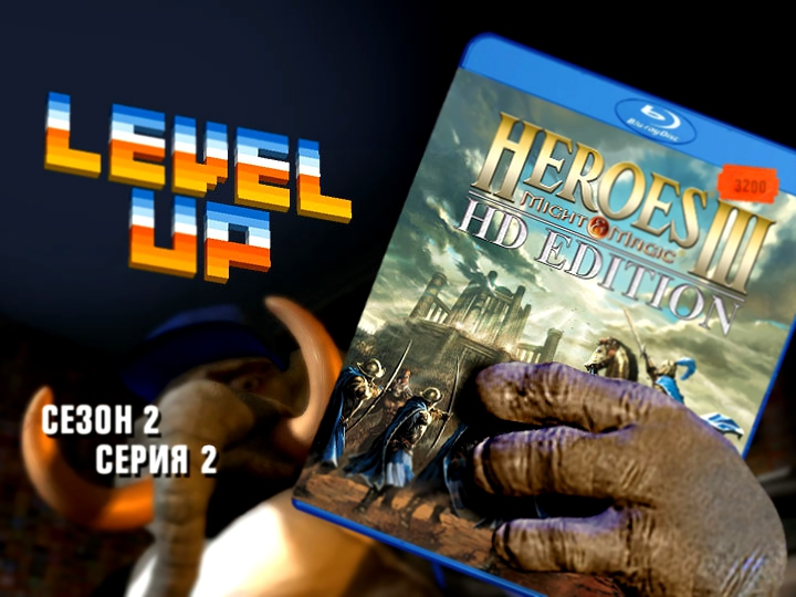 Level Up: сезон 2, выпуск 2. Heroes of Might and Magic III. HD Edition
