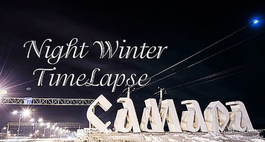 Samara Russia Night Winter TimeLapse | Hyperlapse Ночная Зимняя Самара