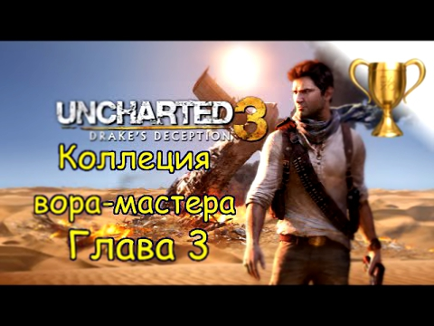 Uncharted 3: Иллюзии Дрейка, Master Thief Collection / Коллекция вора-мастера Глава 3