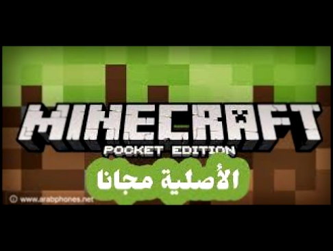how to download minecraft full version in android