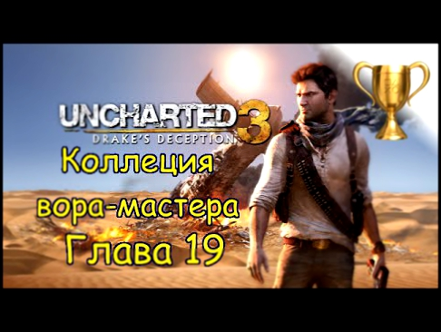 Uncharted 3: Иллюзии Дрейка, Master Thief Collection / Коллекция вора-мастера Глава 19