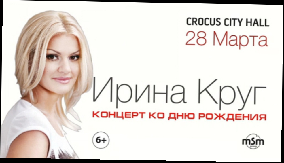 Ирина Круг / Crocus City Hall / 28 марта 2014