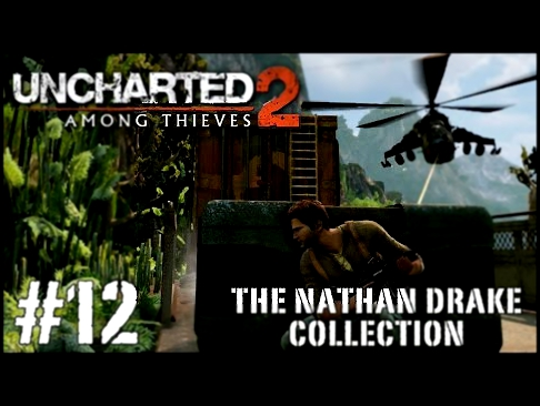 Uncharted 2: Among Thieves [NATHAN DRAKE COLLECTION] Walkthrough - Part 12 Runaway Train