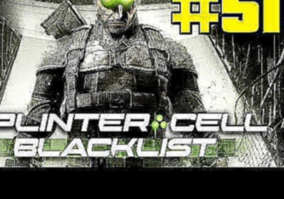 "Splinter Cell Blacklist Gameplay Walkthrough Part 51 - ""The Magnificent Wheelie Bin"""