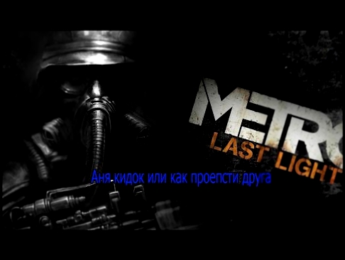 Metro Last Light Redux  - Аня кидок или как проепсти друга - #1