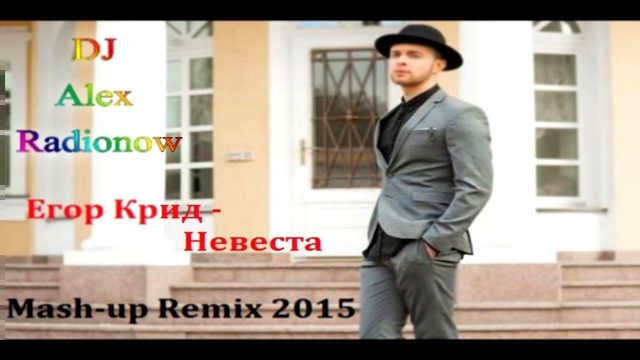 Егор Крид - Невеста (DJ Alex Radionow - Mash-up Remix 2015)